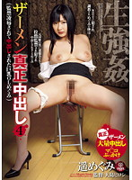 Genuine Raw Creampie Rape 4. (Megumi The Big Tits Office Lady Subjected To Confinement Torture & Rape And Creampies.) Megumi Haruka . Download
