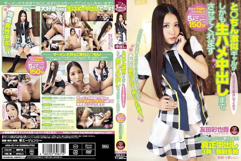 ARA-011 Lookalike Tomochin Gal Gives Plenty of Service and Allows Everything Up To Raw Fucking