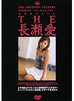 THE Ai Nagase Download
