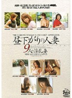 A Married Woman's Afternoon - Nine Wild Violated Wives 下載