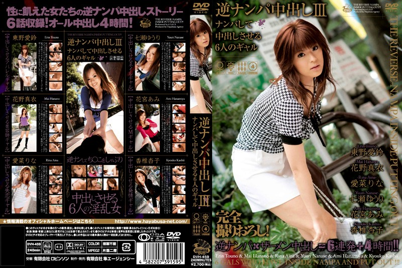 (28dvh00459)[DVH-459] Reverse Pick Up Creampie 4 6 Girls Picked up and Creampied Download