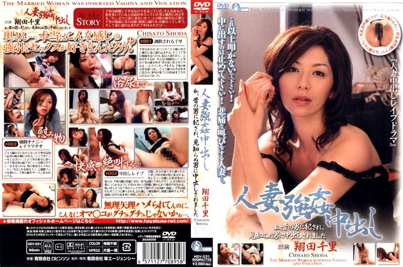 HDV-031 Married Woman Rape Creampie. I Was Fucked By An Old Boyfriend And Creampied By A Stranger. Chisato Shoda - Training, Reluctant, Married Woman, Featured Actress, Facial, Creampie, Chisato Shoda