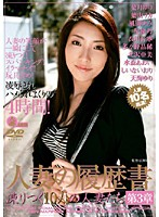 A Married Woman's Resume Chapter Three 10 Frozen Married Women 下載