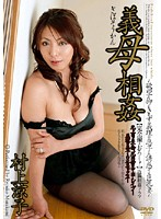 Mother-in-law Incest: Busty Mother Can't Get Her Desires Fulfilled and Tempts Her Stepson Ryoko Murakami  下載