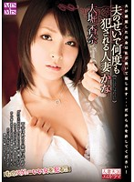 Wife Gets Raped Because of Her Husband Kana Download