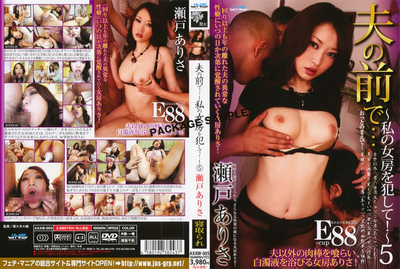 AXAW-005 Infront of Her Husband: Rape My Wife 5 Arisa Seto - Threesome / Foursome, Married Woman, Fingering, Featured Actress, Big Tits, Arisa Seto