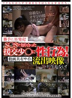 Sold Without Permission As An AV! Sex With A Pay For Play ** We Met On S*S! Leaked Pictures On Video Sharing Sites Are Dangerous!! 下載