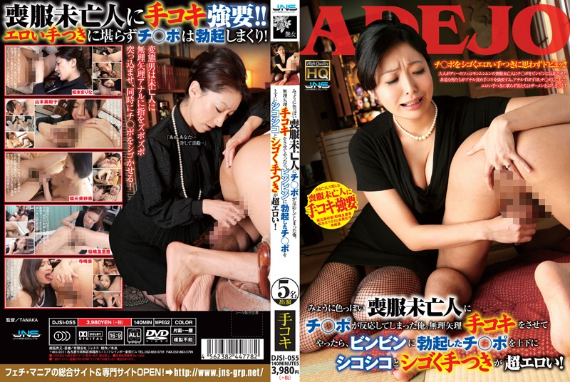 DJSI-055 My Dick Reacted To a Slightly Sexy Widow in a Mourning Dress. When I Forced Her To Give Me