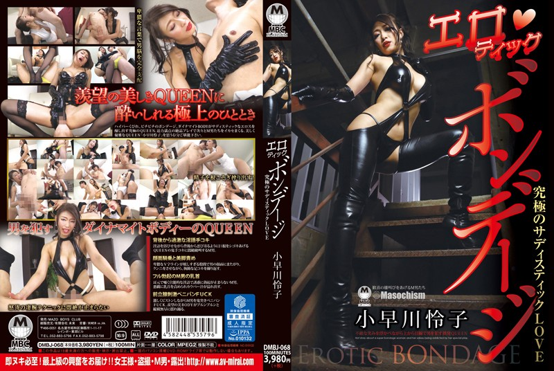 DMBJ-068 japan porn Erotic Bondage The Ultimate Sadistic LOVE Reiko Kobayakawa