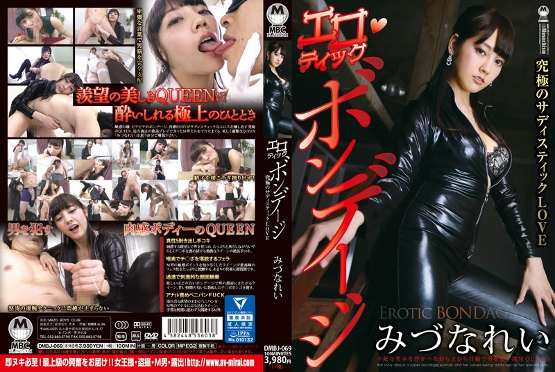 DMBJ-069 Erotic Bondage - The Ultimate Sadistic Love Rei Mizuna