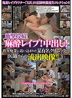 A Shocking Contribution! Drugged Rape! Creampie Sex! Leaked Pictures From The Doctor Of A Famous Clinic That Was Forced To Close Last Year!! 3 Download