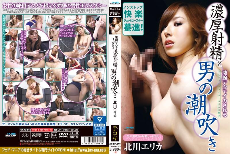 GXAZ-052 jav japanese Making Men Shoot Full Loads With Amazing Technique and Swallowing Erika Kitagawa
