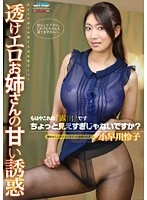 Aren't You Showing Too Much Of Your Body? The Sweet See-Through Clothing Horniness Temptation Of An Older Sister Reiko Kobayakawa Download
