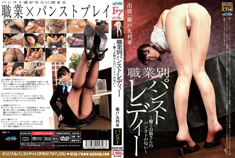 HXAH-001 asian incest porn Ladies In Pantyhose At Work – The Scent Of Working Babes' Pantyhose – Yuria Seto