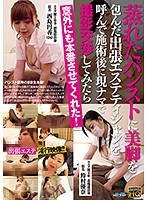 JFE-001 JAV Screen Cover Image for I Called A Mobile Masseuse With Beautiful Legs Clad In Moist Pantyhose And Offered Her Cash For Sex After The Massage- She Surprisingly Said Yes from Janes Studio Produced in 2019
