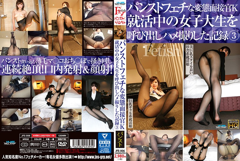 JFE-006 xxx jav Meet Mr. K, A Perverted Interviewer With A Pantyhose Fetish A Video Record Of His Vile Acts Of POV
