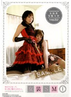 Cross Dressing S&M - I Wanna Be The Girl, And Get Punished By A Queen 1 Download