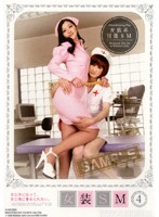 Cross Dressing S&M - I Wanna Be The Girl, And Get Punished By A Queen 4 下載