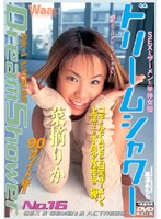 Dream Shower No.16 Rika Natsumi 下載
