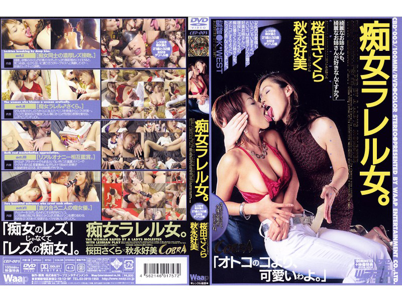 CBD-003 Girls Getting Creeped On By Girls Sakura Sakurada / Yoshimi Akinaga - Yoshimi Akinaga, Vibrator, Slut, Sakura Sakurada (Sakura Matsui), Masturbation, Lesbian, Big Tits
