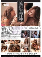 Mother-in-law and Sister-in-law (All In The Family Temptation) Download