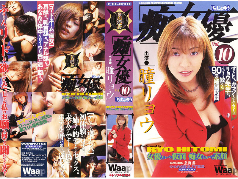 CH-010 porn jav [Oops!] Actress Ryou Hitomi