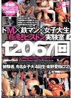 Maso Times: Pussy of Steel x College Girl Atrocity!! Piston Experiment Room 12067 Times Download