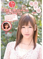 Shh! What Happens if Someone Hears?!!! Chika Eiro Download
