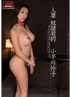 Married Woman Slave Contract Reiko Kobayakawa Download