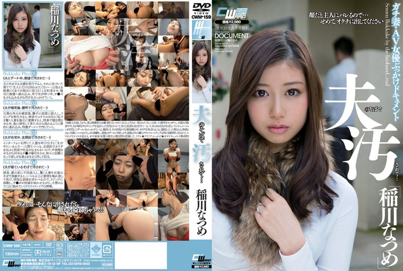 CWM-159 jav xxx Dirtied Next to My Husband…Elegant Wife A Bukkake Documentary Natsume Inagawa