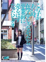 If She Wasn't At School Then It Must Be Because This Video Was Sold Before Graduation Iku Sakuragi 下載