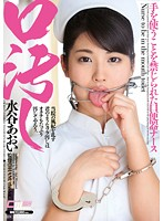 Tantalizing Mouth Starring Aoi Mizutani Download