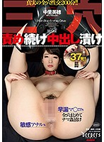 Addicted to Creampies And 3 Hole Sex BDSM Ver. Mio Nakazato Download