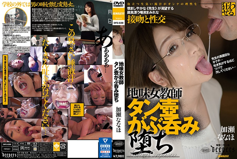 DFE-039  Plain Female Teacher Spit Dumpster Nanaho Kase