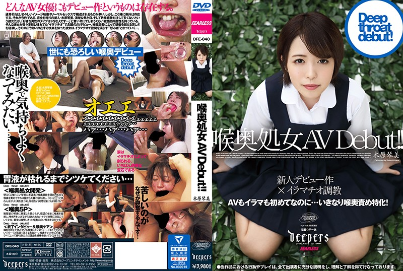 DFE-040  A Deep Throat Virgin Her Adult Video Debut!! Kotomi Kihara