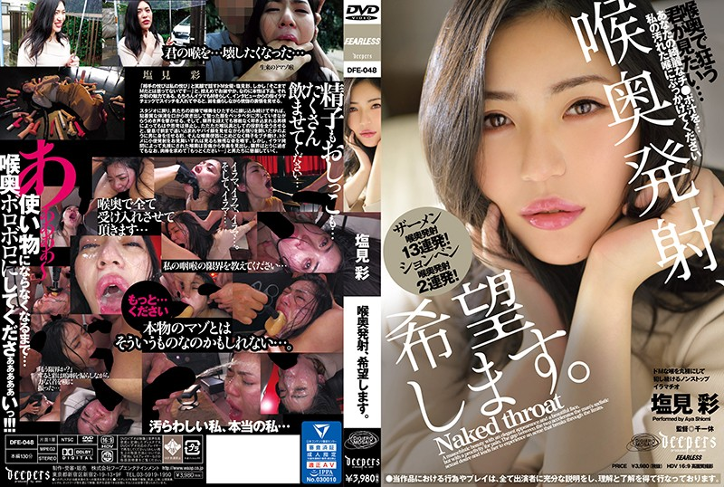DFE-048 I Want To Shoot In The Back Of My Throat. Aya Shiomi