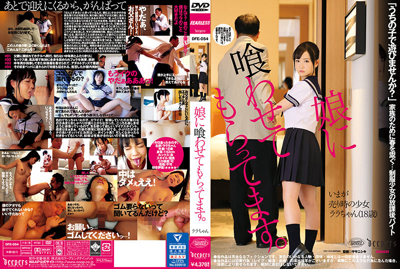 DFE-054 free porn streaming I am Getting My Daughter To Eat It. Lala Kudo