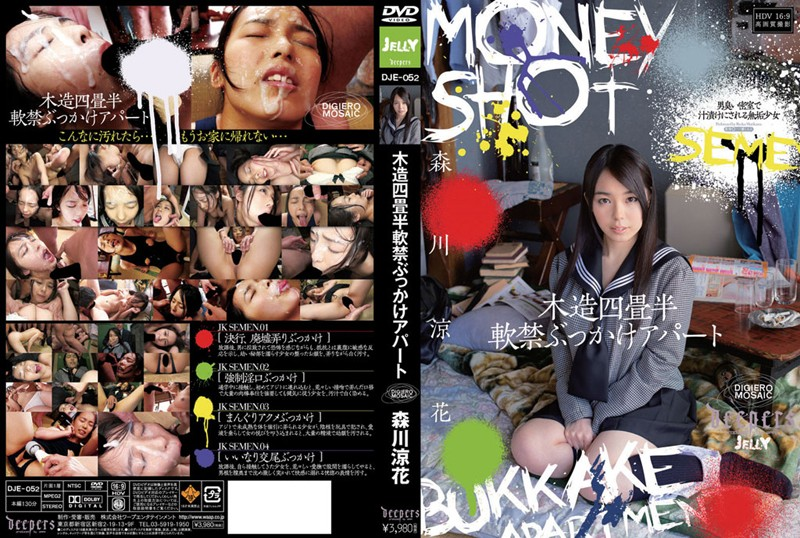 DJE-052 Trapped In A Tiny Wooden Apartment And Showered With Cum    Suzuka Morikawa