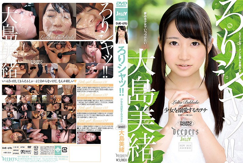 Lolita Squirts!! How To Defile A Barely Legal Mio Oshima