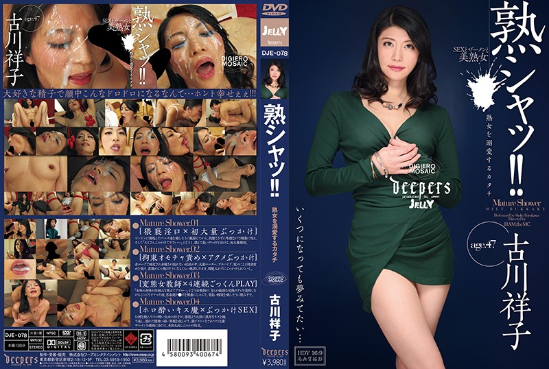 DJE-078 xxx online Ripe And Ready Ejaculations!! How To Fall In Love With A Mature Woman Shoko Furukawa