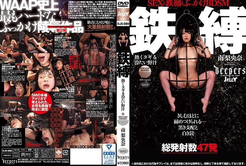 DJE-080 Iron Bondage Hot and Boiling, Cold Juices Riona Minami