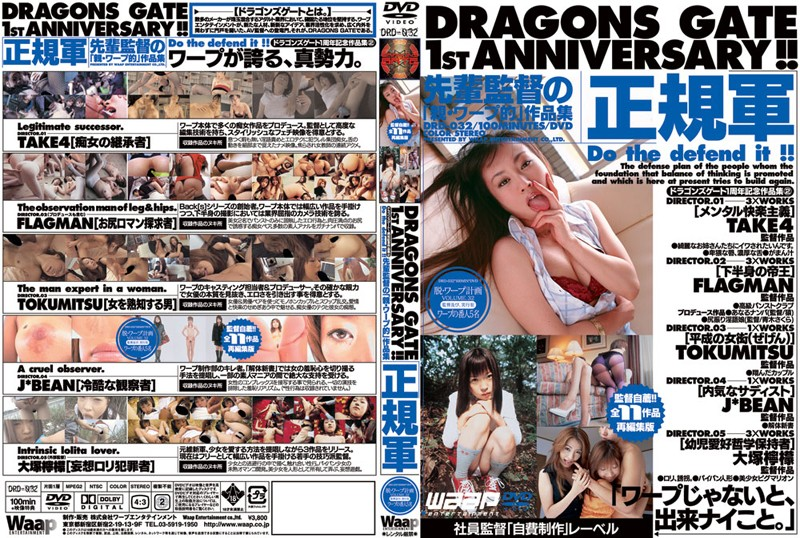 DRD-032 download or stream.
