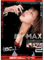 THE BEST EXCESSIVE LIP SERVICE MAX vol. 2 Download