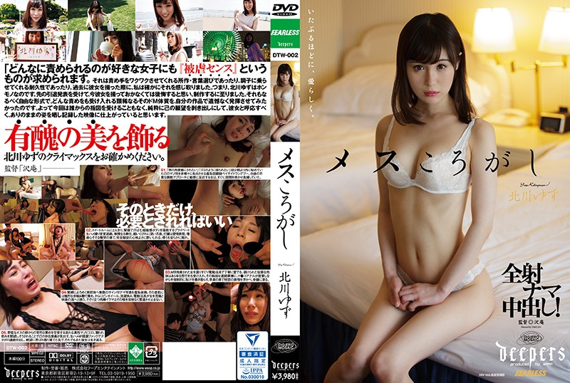 DTW-002 Breaking in Bitches Yuzu Kitagawa