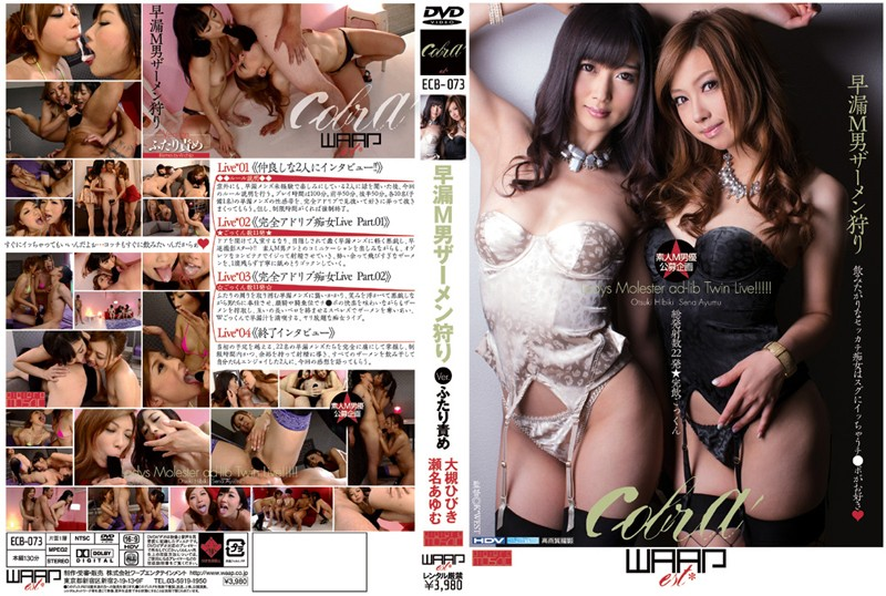 ECB-073 Hunting For Men Who Can't Help But Come -Two-Person Edition Hibiki Otsuki Ayumu Sena