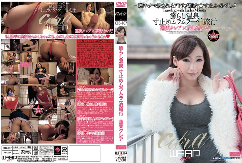 ECB-087 Javout Irresistible One Night Hot Spring Pull Out – Kurea Hasumi