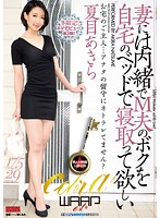 She Wants the Masochistic Husband to Fuck Her In Her Bed And Not Tell His Wife Aki Natsume ra Download