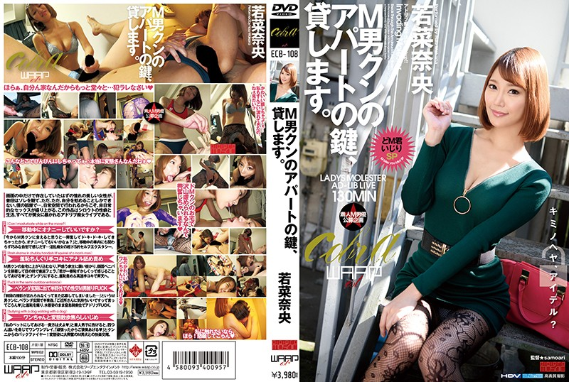 ECB-108 Here's The Key To A Maso Man's Apartment Nao Wakana