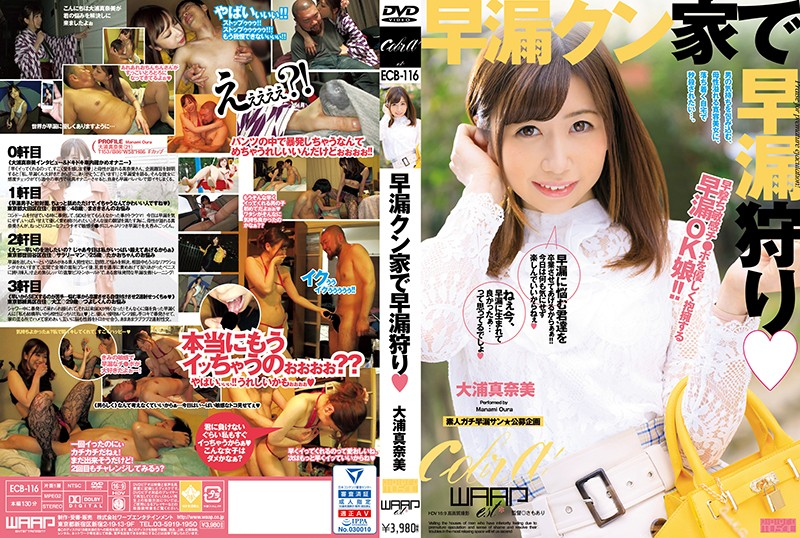 ECB-116 Hunting For Early Spurters At Home Manami Oura