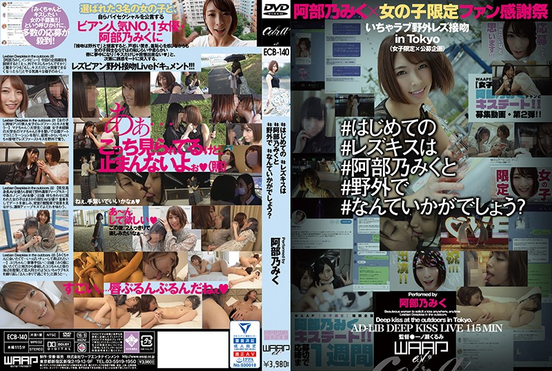 ECB-140 jav sex #firsttime #lesbiankiss Is # Miku Abeno And #outside #howaboutit ?
